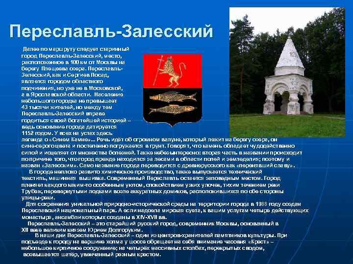 Переславль-Залесский  Далее по маршруту следует старинный город Переславль-Залесский, место,  расположенное в 100