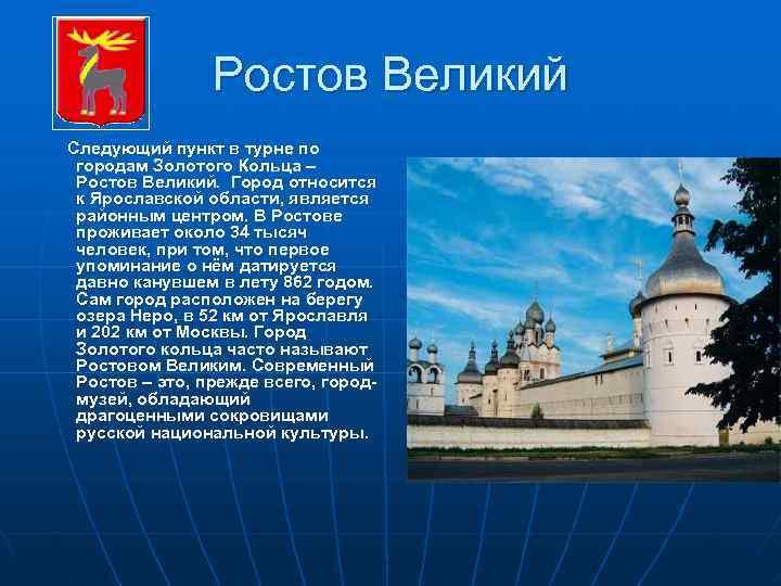 Ростов Великий Следующий пункт в турне по городам Золотого Кольца