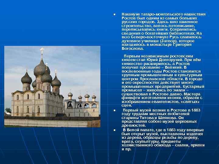 n  Накануне татаро-монгольского нашествия Ростов был одним из самых больших русских городов. Здесь