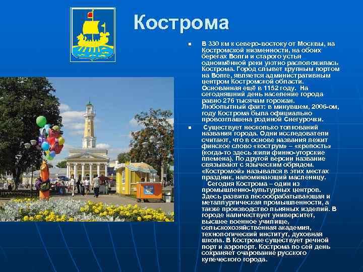 Кострома n  В 330 км к северо-востоку от Москвы, на   Костромской