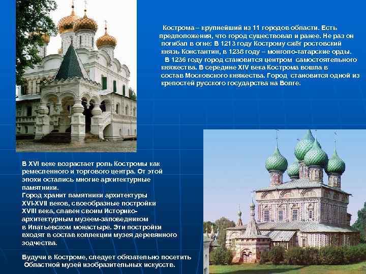 Кострома – крупнейший из 11 городов области. Есть