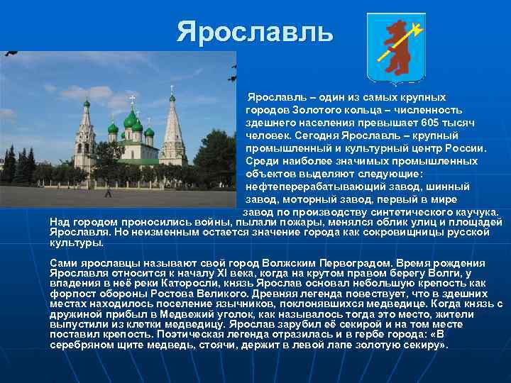 Ярославль – один из самых крупных