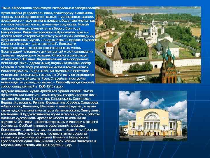 Ныне в Ярославле происходят интересные преобразования. Архитекторы разработали план, по которому в ансамбль