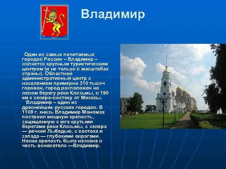Владимир  Один из самых почитаемых городов России –