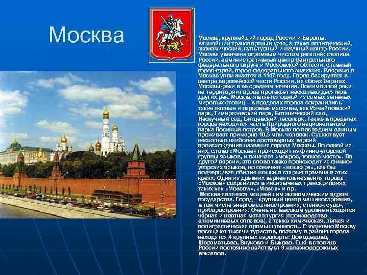 Москва  n  Москва, крупнейший город России и Европы,    важнейший