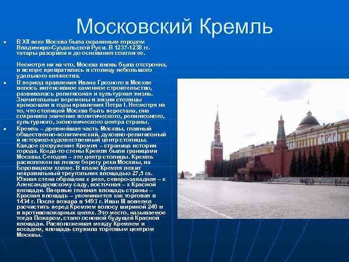 n    Московский Кремль В XII веке Москва была окраинным городом Владимиро-Суздальской