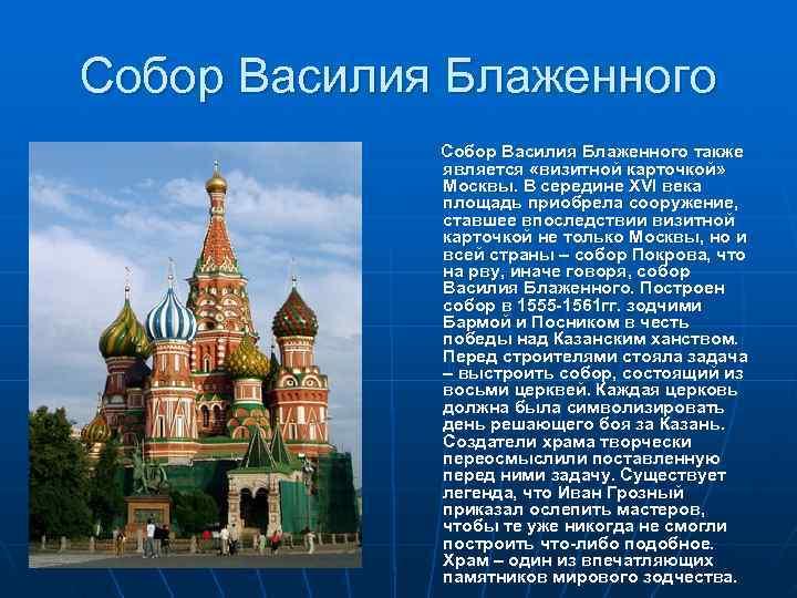 Собор Василия Блаженного   Собор Василия Блаженного также   является «визитной карточкой»