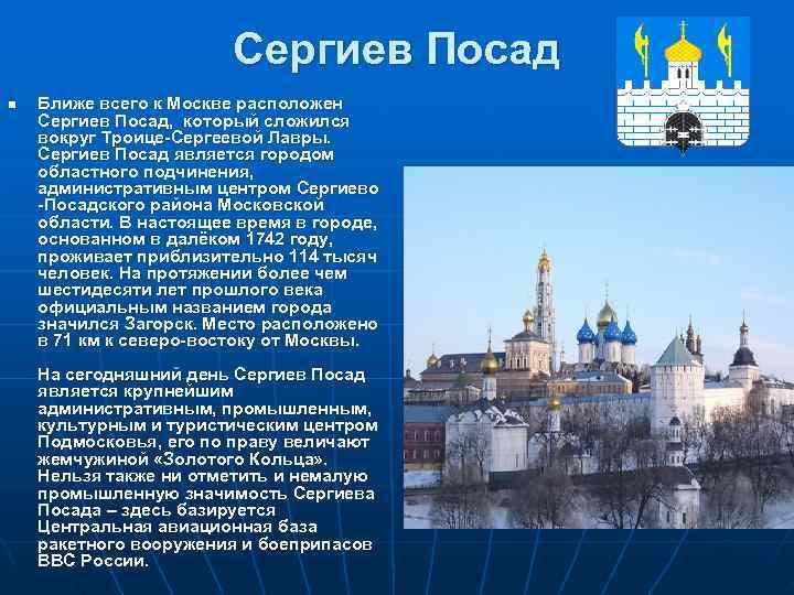 Сергиев Посад n  Ближе всего к Москве расположен Сергиев