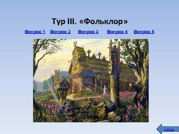 Тур III.  «Фольклор» Вопрос 1  Вопрос 2  Вопрос 3