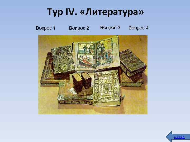 Тур IV.  «Литература» Вопрос 1  Вопрос 2  Вопрос 3