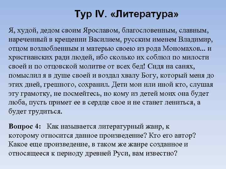 Тур IV.  «Литература» Я, худой, дедом своим Ярославом, благословенным,
