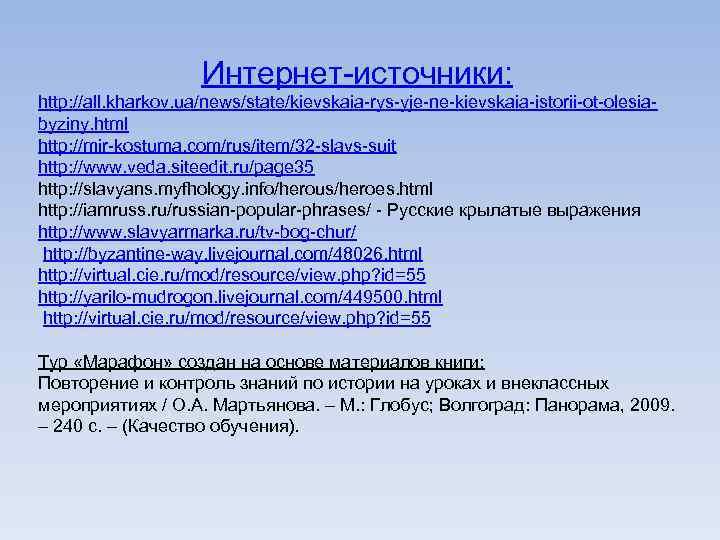 Интернет-источники: http: //all. kharkov. ua/news/state/kievskaia-rys-yje-ne-kievskaia-istorii-ot-olesia- byziny. html http: //mir-kostuma.