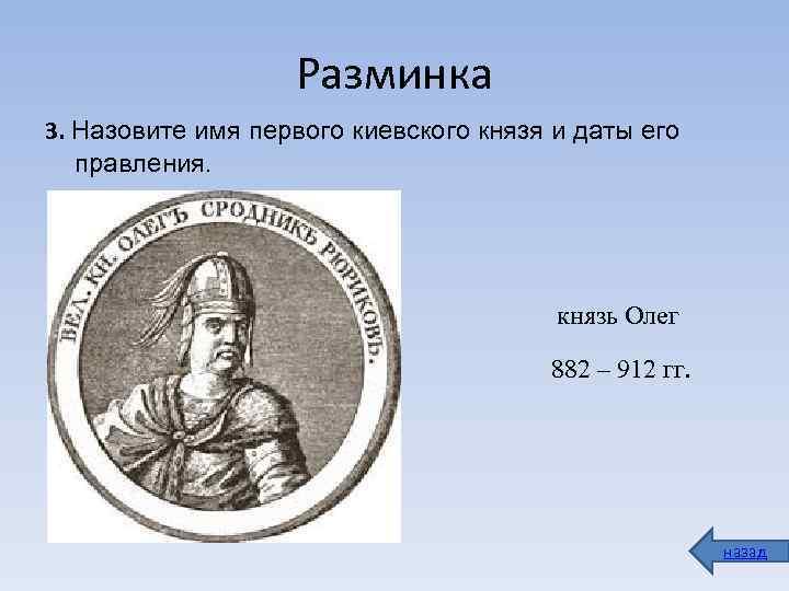 Разминка 3. Назовите имя первого киевского князя и даты его