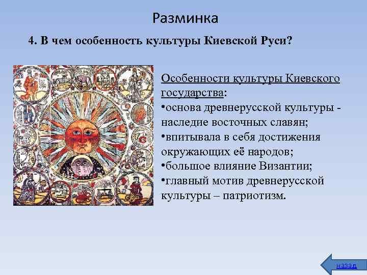 Разминка 4. В чем особенность культуры Киевской Руси?