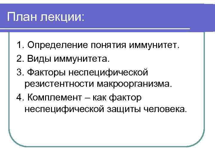 План лекции:  1. Определение понятия иммунитет.  2. Виды иммунитета.  3. Факторы