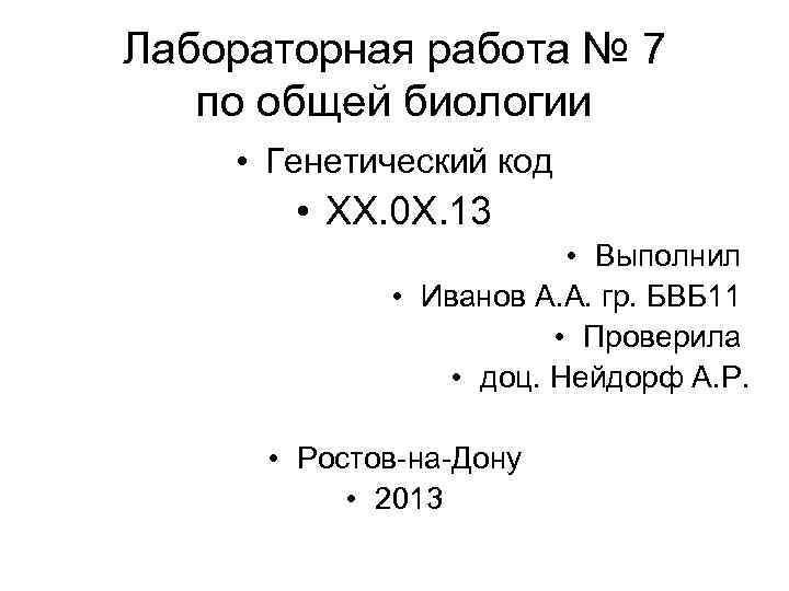 Лабораторная работа № 7  по общей биологии • Генетический код   •