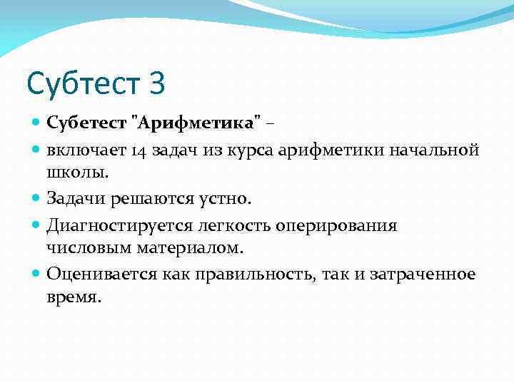 Субтест 3  Субетест