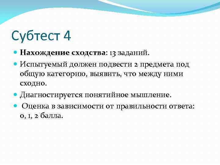 Субтест 4  Нахождение сходства: 13 заданий.  Испытуемый должен подвести 2 предмета под