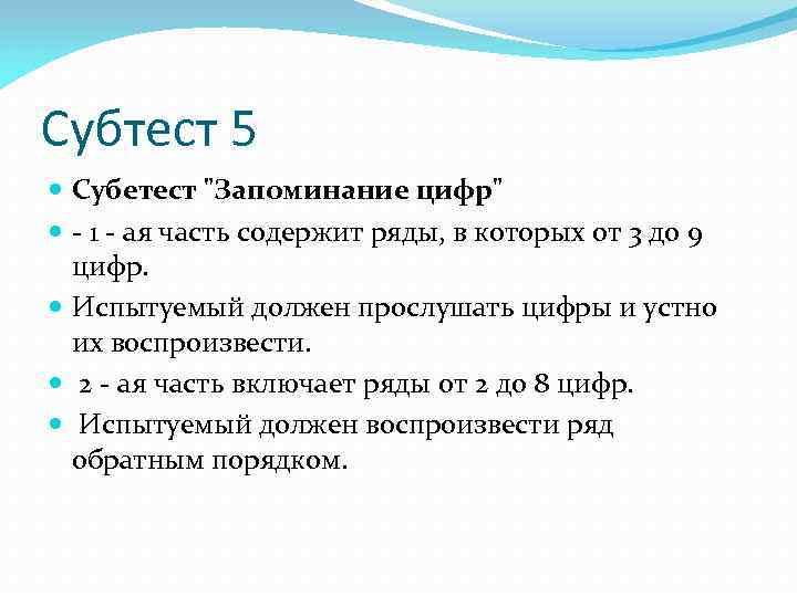 Субтест 5  Субетест