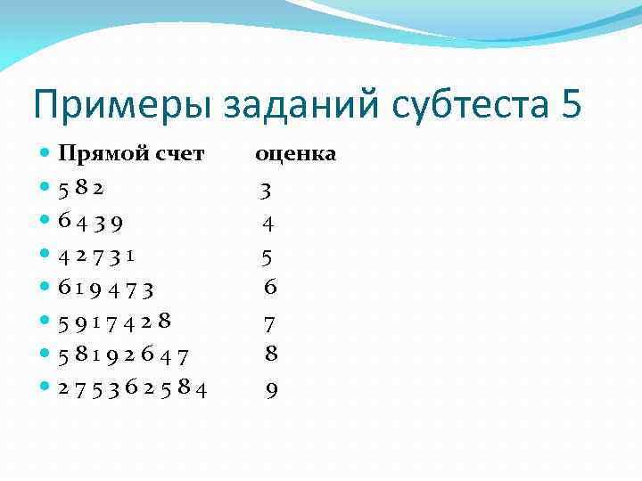 Примеры заданий субтеста 5 Прямой счет  оценка 582  3 6439  4