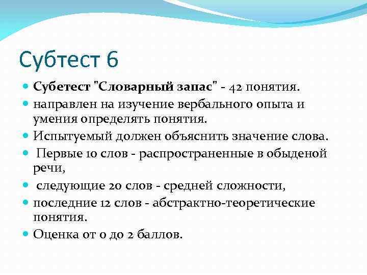 Субтест 6  Субетест