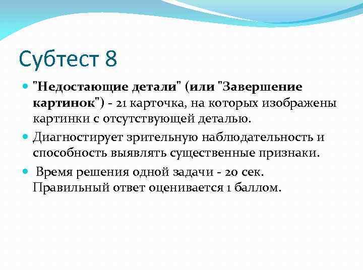 Субтест 8