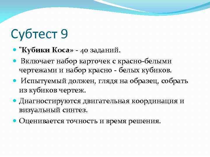Субтест 9