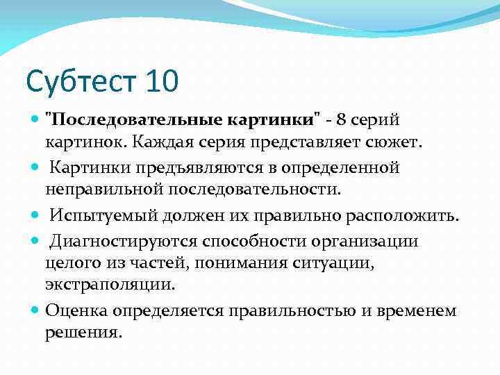Субтест 10