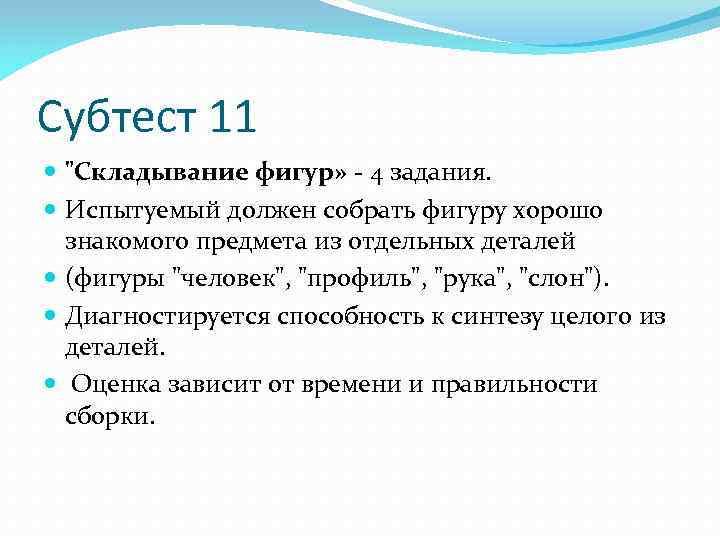 Субтест 11