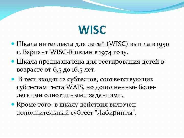 WISC  Шкала интеллекта для детей (WISC) вышла в 1950