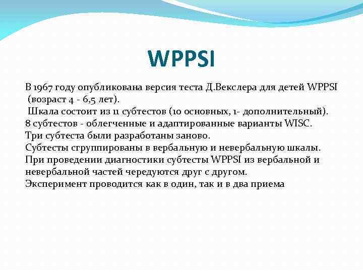 WPPSI В 1967 году опубликована версия теста Д. Векслера