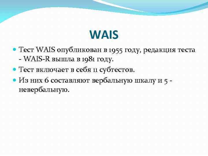 WAIS  Тест WAIS опубликован в 1955 году, редакция