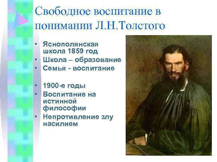 Свободное воспитание в понимании Л. Н. Толстого • Яснополянская  школа 1859 год