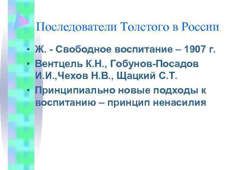 Последователи Толстого в России • Ж. - Свободное воспитание – 1907 г.