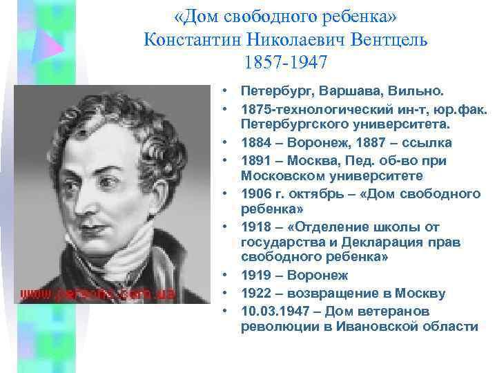 «Дом свободного ребенка» Константин Николаевич Вентцель  1857 -1947   •