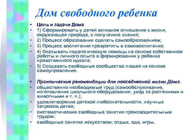 Дом свободного ребенка •  Цель и задачи Дома •  1)