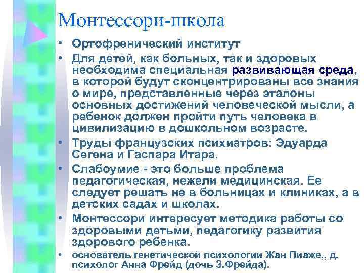 Монтессори-школа • Ортофренический институт • Для детей, как больных, так и здоровых  необходима