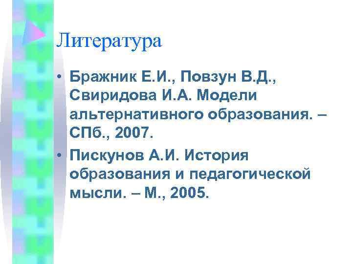 Литература • Бражник Е. И. , Повзун В. Д. , Свиридова И. А. Модели