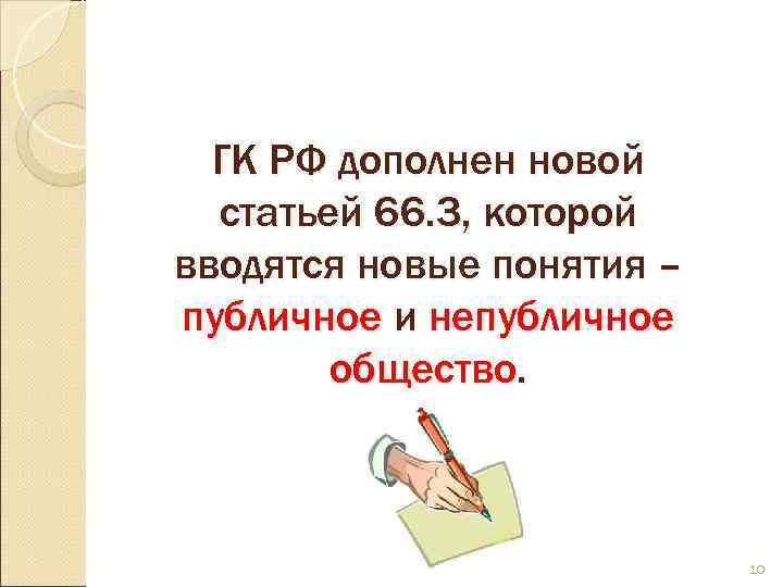 ГК РФ дополнен новой  статьей 66. 3, которой вводятся новые понятия –