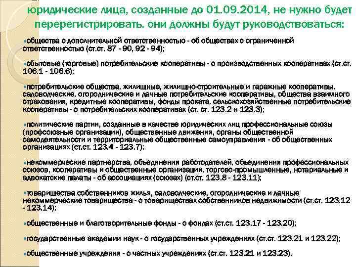 юридические лица, созданные до 01. 09. 2014, не нужно будет  перерегистрировать. они