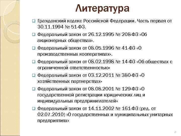 Литература q  Гражданский кодекс Российской Федерации. Часть первая от