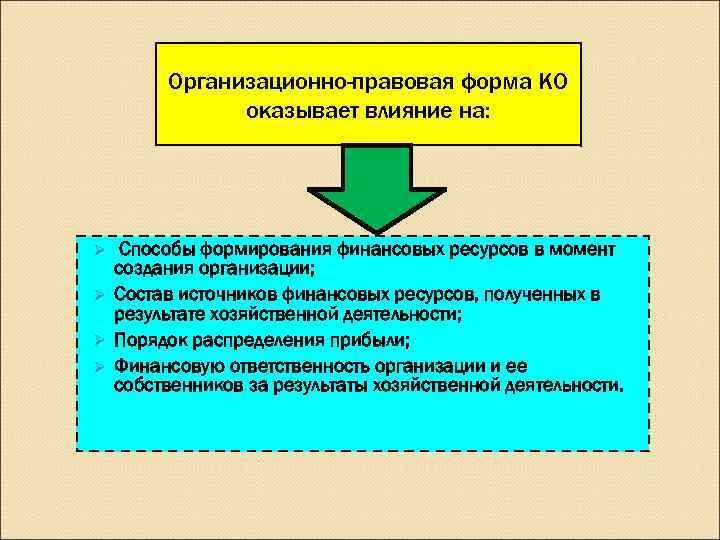 Организационно-правовая форма КО    оказывает влияние на: Ø Способы формирования