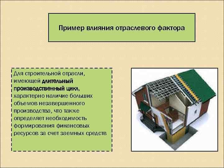 Пример влияния отраслевого фактора Для строительной отрасли, имеющей длительный производственный