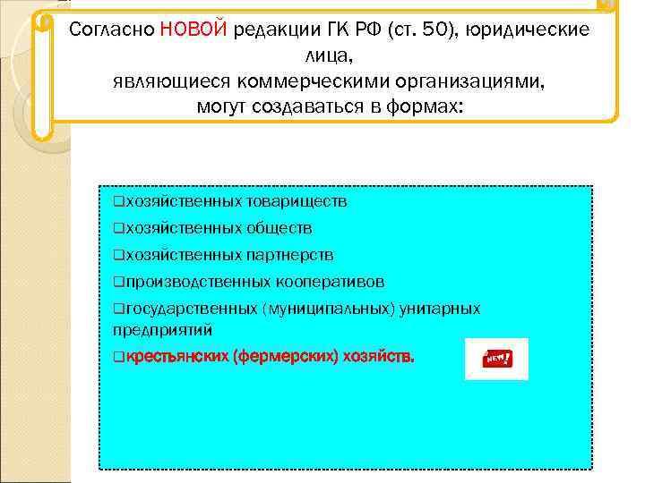 Согласно НОВОЙ редакции ГК РФ (ст. 50), юридические    лица, являющиеся коммерческими