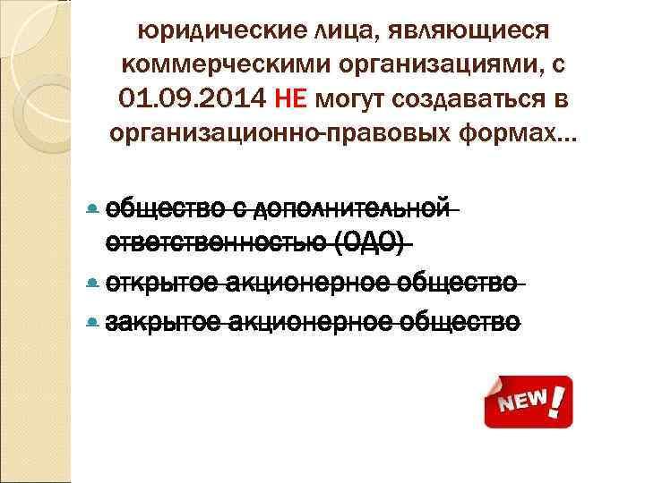 юридические лица, являющиеся  коммерческими организациями, с  01. 09. 2014 НЕ