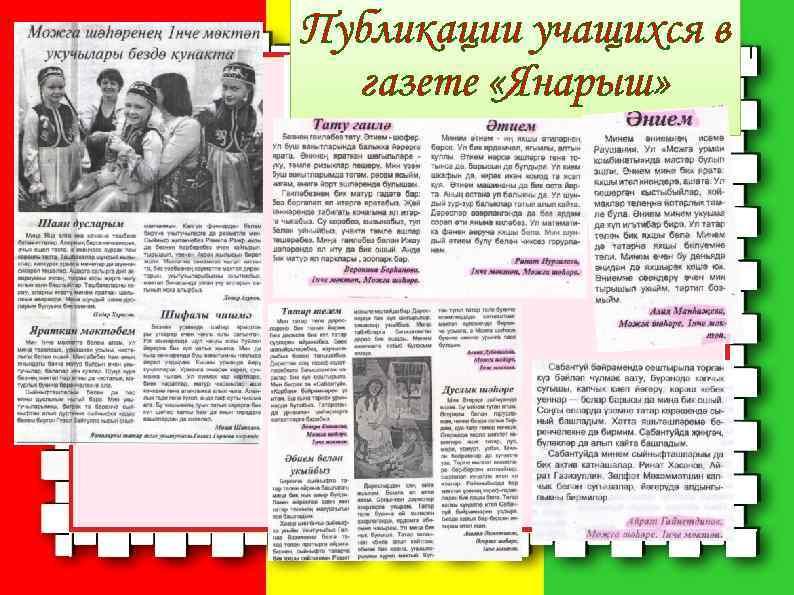 Газета янарыш тюмень поздравления в газете