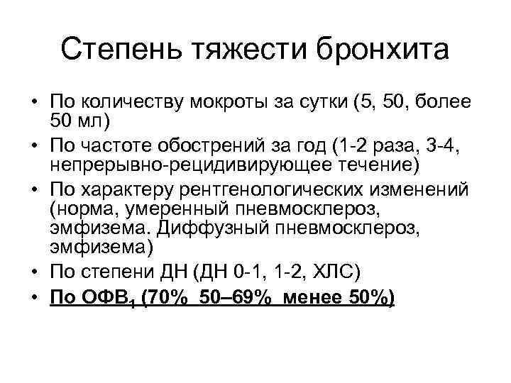 Степень тяжести бронхита • По количеству мокроты за сутки (5, 50, более