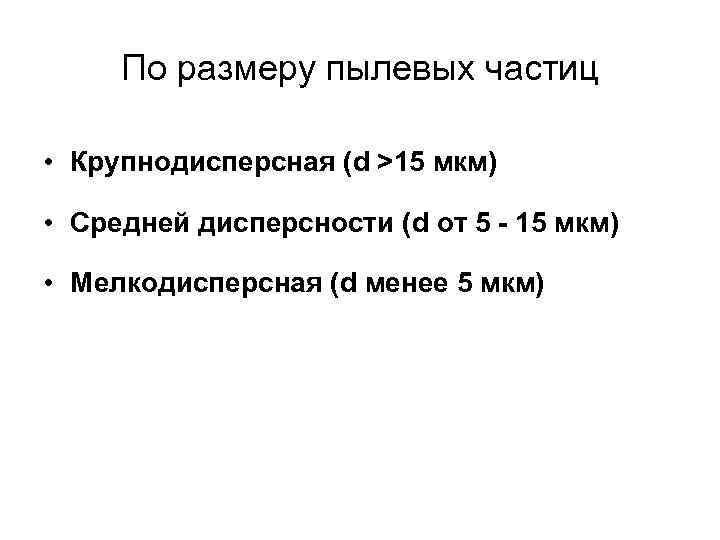 По размеру пылевых частиц  • Крупнодисперсная (d >15 мкм)  • Средней