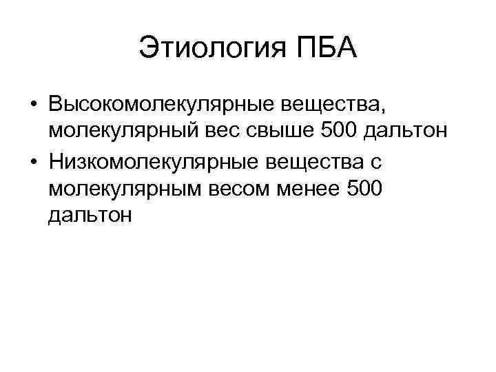 Этиология ПБА • Высокомолекулярные вещества,  молекулярный вес свыше 500 дальтон