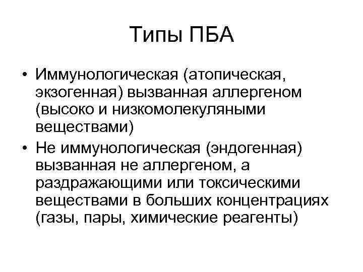 Типы ПБА • Иммунологическая (атопическая,  экзогенная) вызванная аллергеном  (высоко и